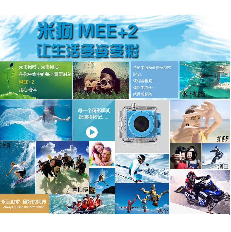 米狗运动数码摄像机/运动dv mee 2