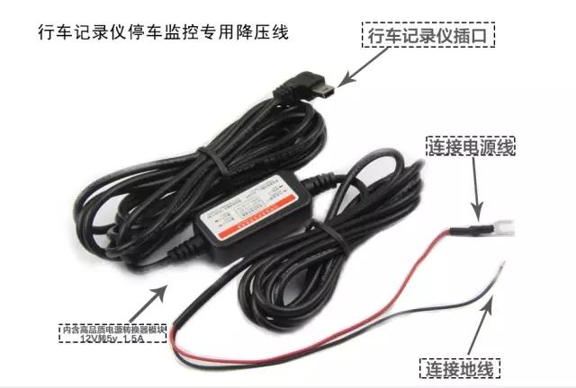 需要购买12v转5v的降压模块线材,将汽车内部电源与行车记录仪连接