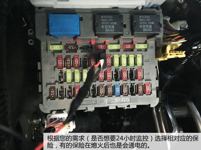 行车记录仪安装如何做到保险盒取电?