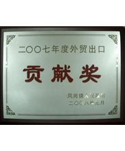 【柏悦数码】2007年度外贸出口贡献奖