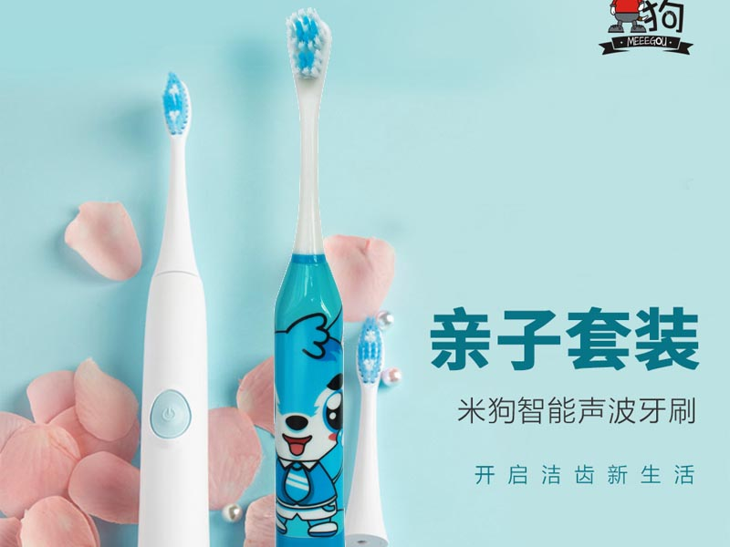 米狗电动牙刷家庭组合套装