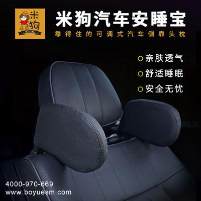 安全头枕和座椅头枕
